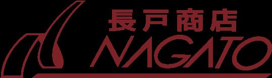 NAGATO 長戸商店